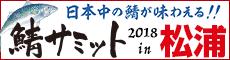 鯖サミット2018in松浦