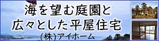 (株)アイホーム