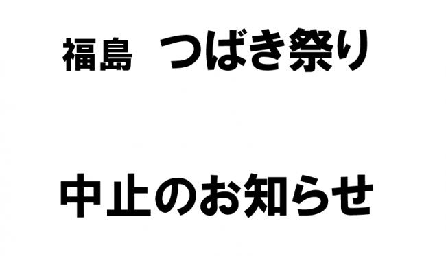 福島つばき祭り 中止のお知らせ