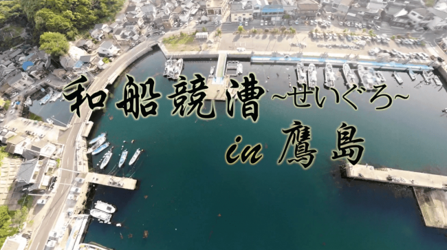 和船競争(せいぐろ)in鷹島 ドローン映像