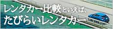 長崎空港からレンタカーを使うなら、たびらい