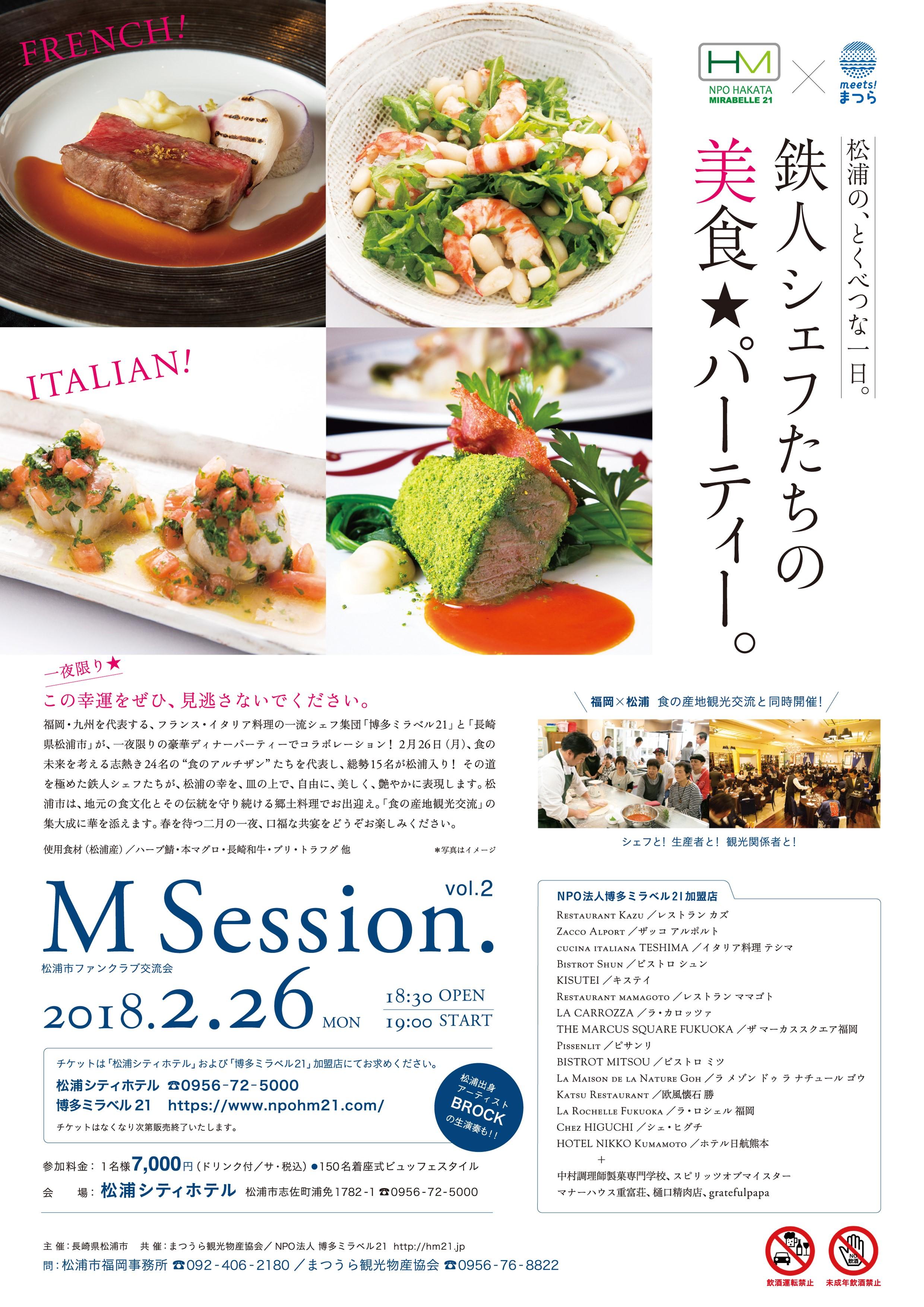 松浦のとくべつな一日 ≪鉄人シェフたちの美食★パーティ≫が開催されます❣